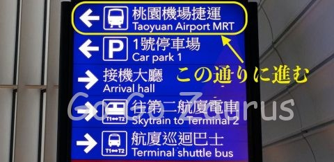 桃園MRT機場駅
