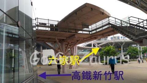 高鉄新竹駅と六家駅