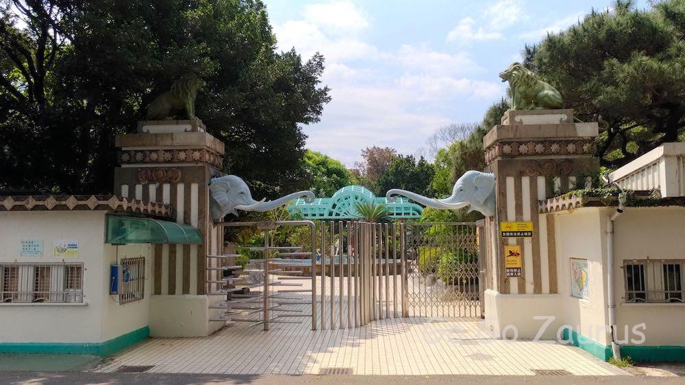 動物園出入り口