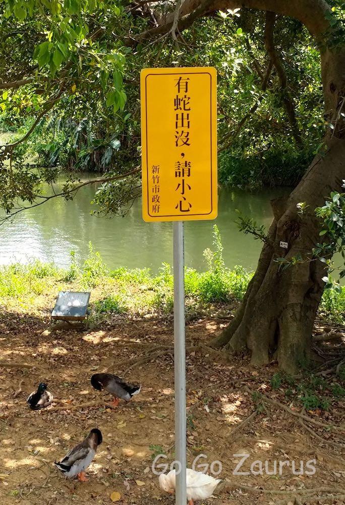 九曲橋途中の小島と蛇の看板