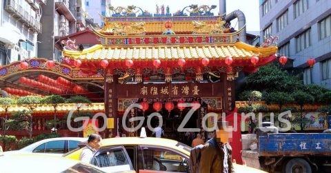 台湾省城隍廟