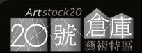 20号倉庫