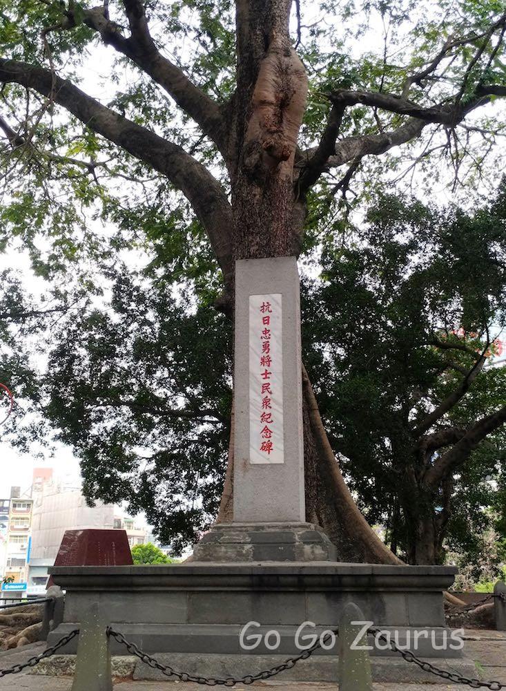 抗日記念碑