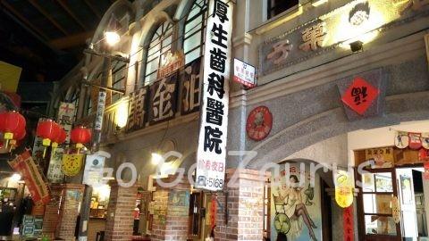 店内は昭和の街並み