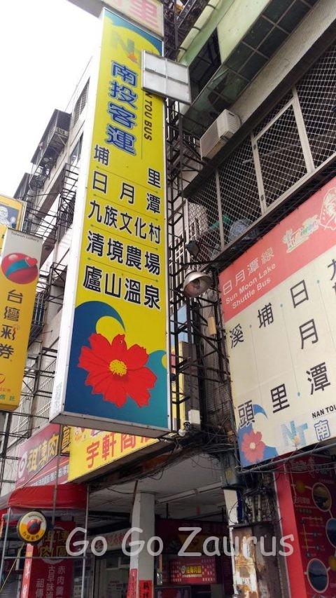 南投客運台中干城站
