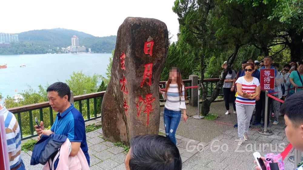 「日月潭」石碑は人気撮影スポット