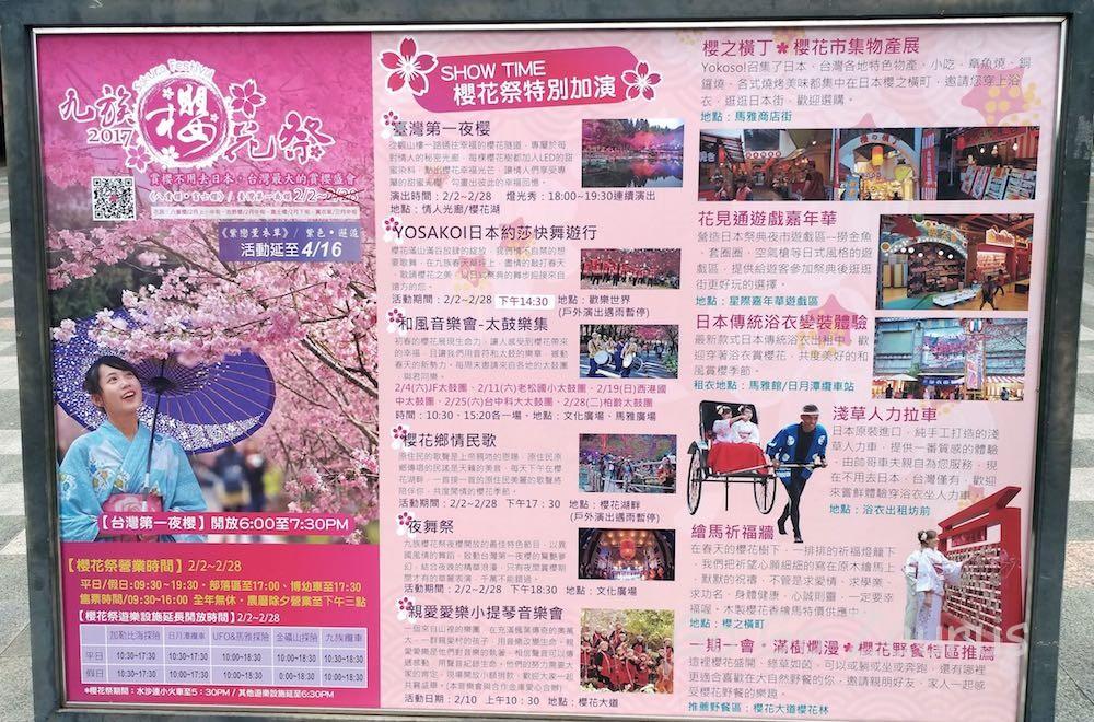 日本と九族村の交流はあまり知られていない。