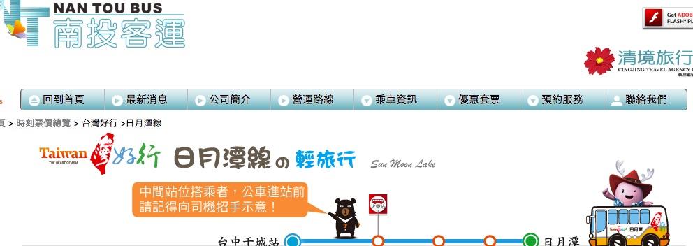 南投客運 台湾好行日月潭線案内