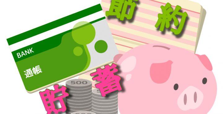 節約と貯蓄