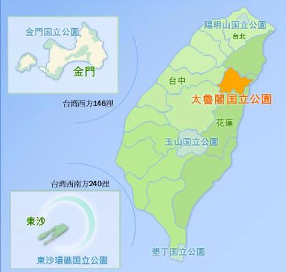 台湾の国家公園 by 太魯閣国立公園管理処