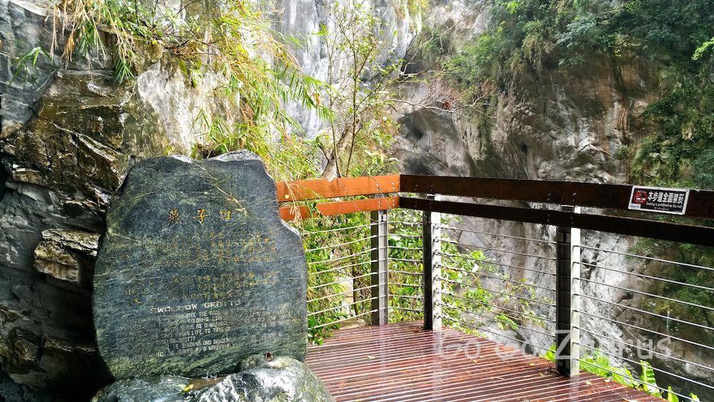 燕子口石碑