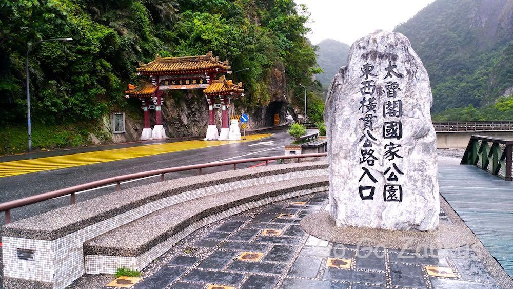 太魯閣入り口