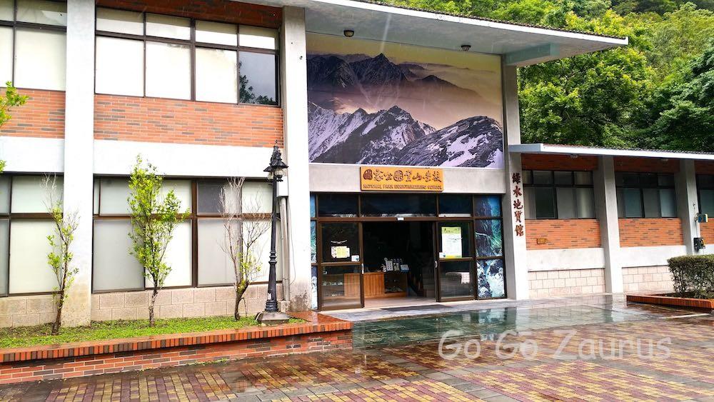 綠水地質景觀展示館