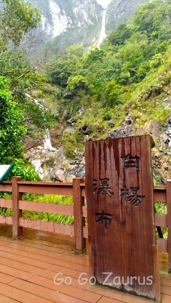 白楊二段の滝