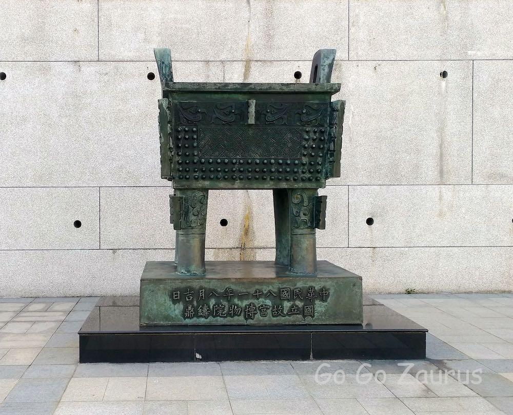 國立故宮博物院鋳鼎