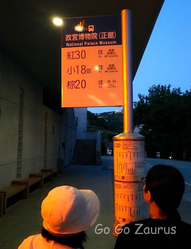 國立故宮博物院敷地内のバス停
