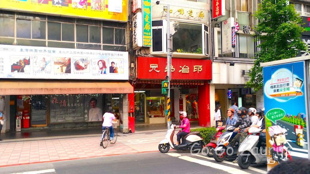 松山北路にある兄弟冶印のお店