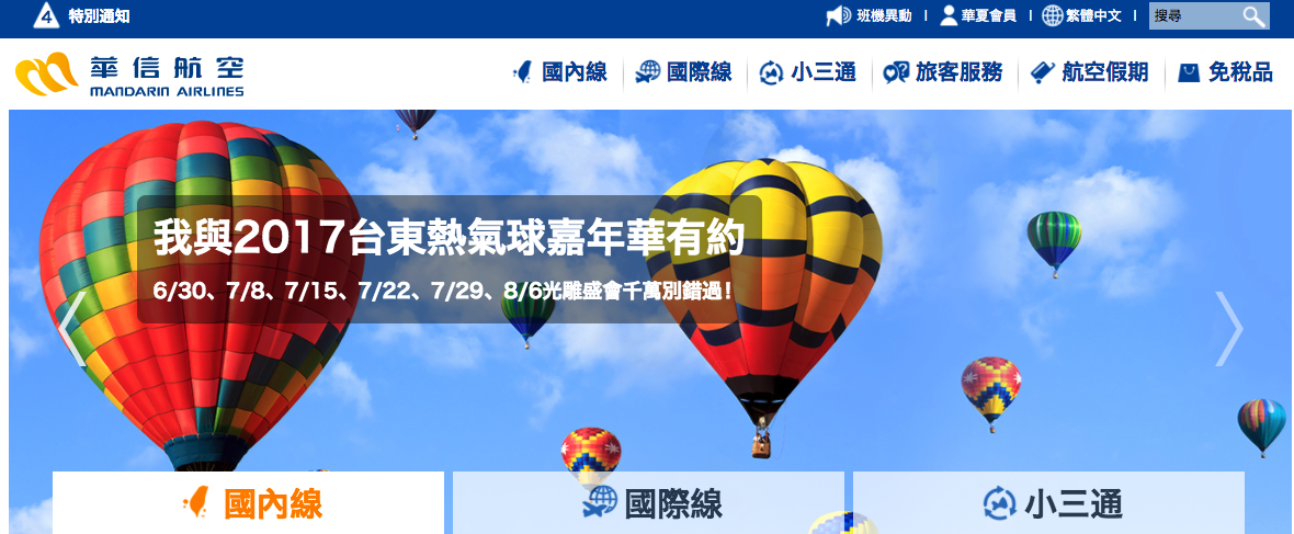 華信航空Mandarin Airlines