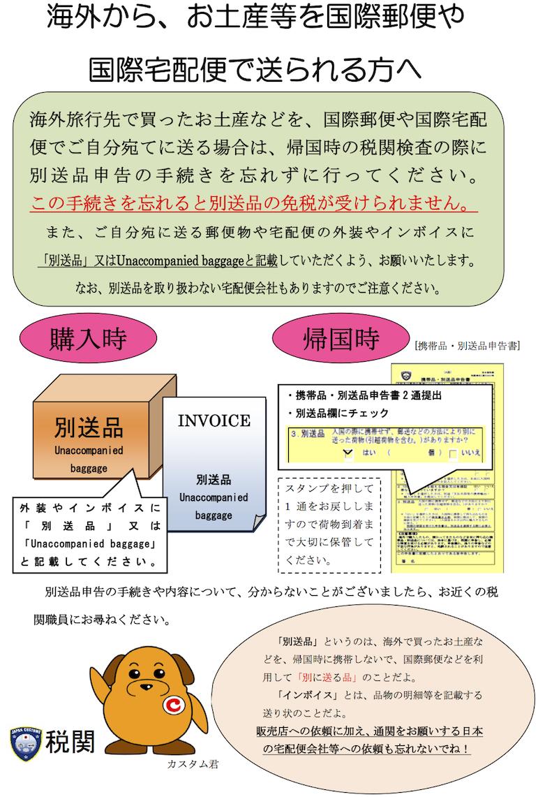 Id トラッキング 日本 郵便