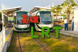 高雄LRT車両
