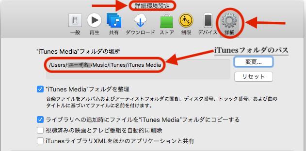 iTunesフォルダの場所
