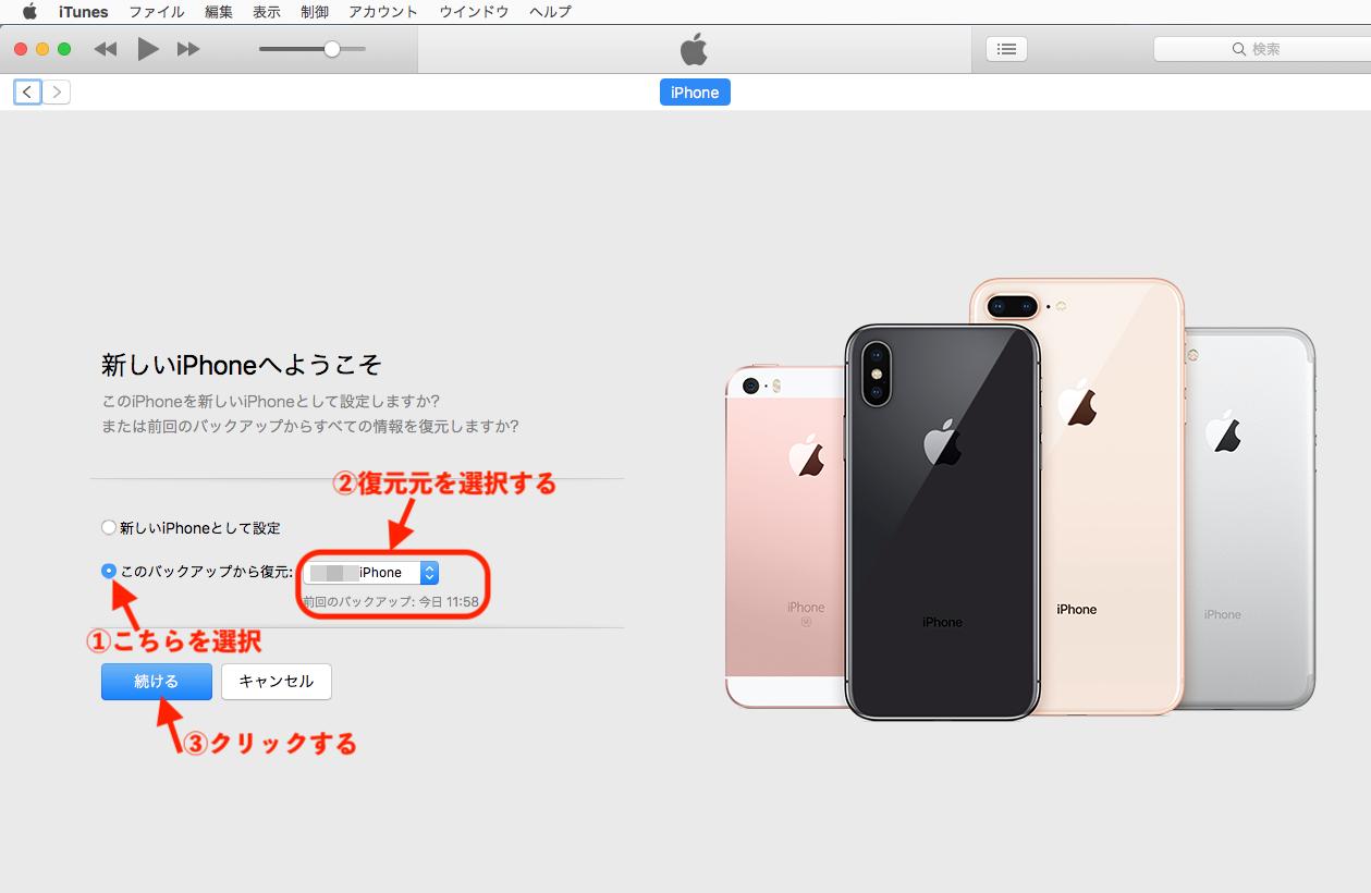 新しいiPhone復元操作