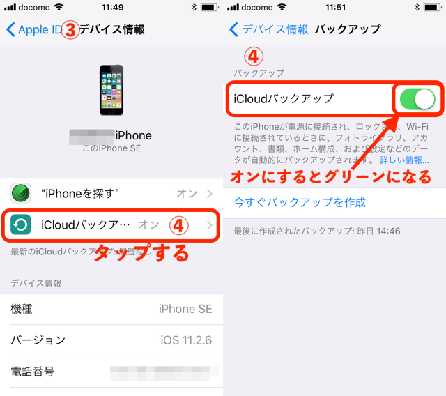 デバイス情報→iCloudバックアップ
