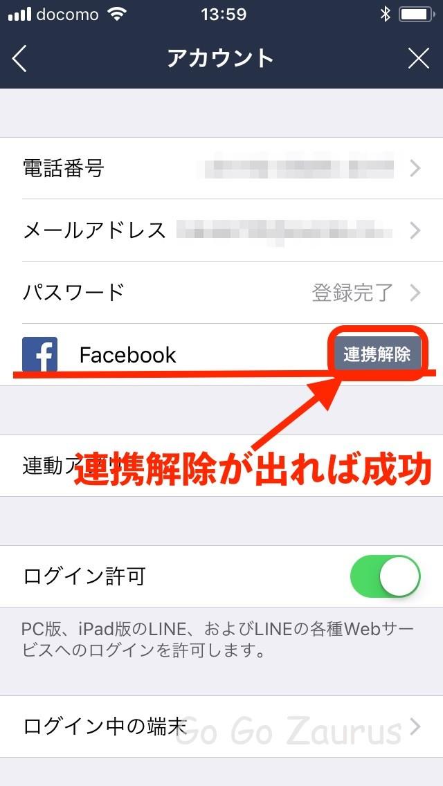 facebook連携成功