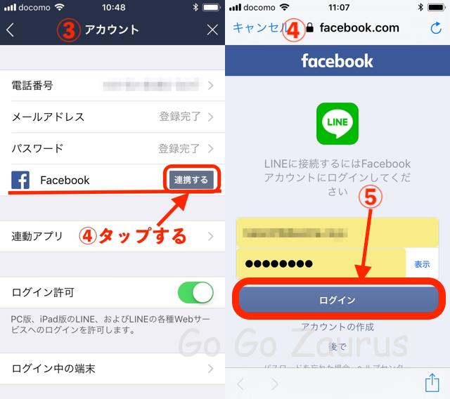 facebook連携に入る2