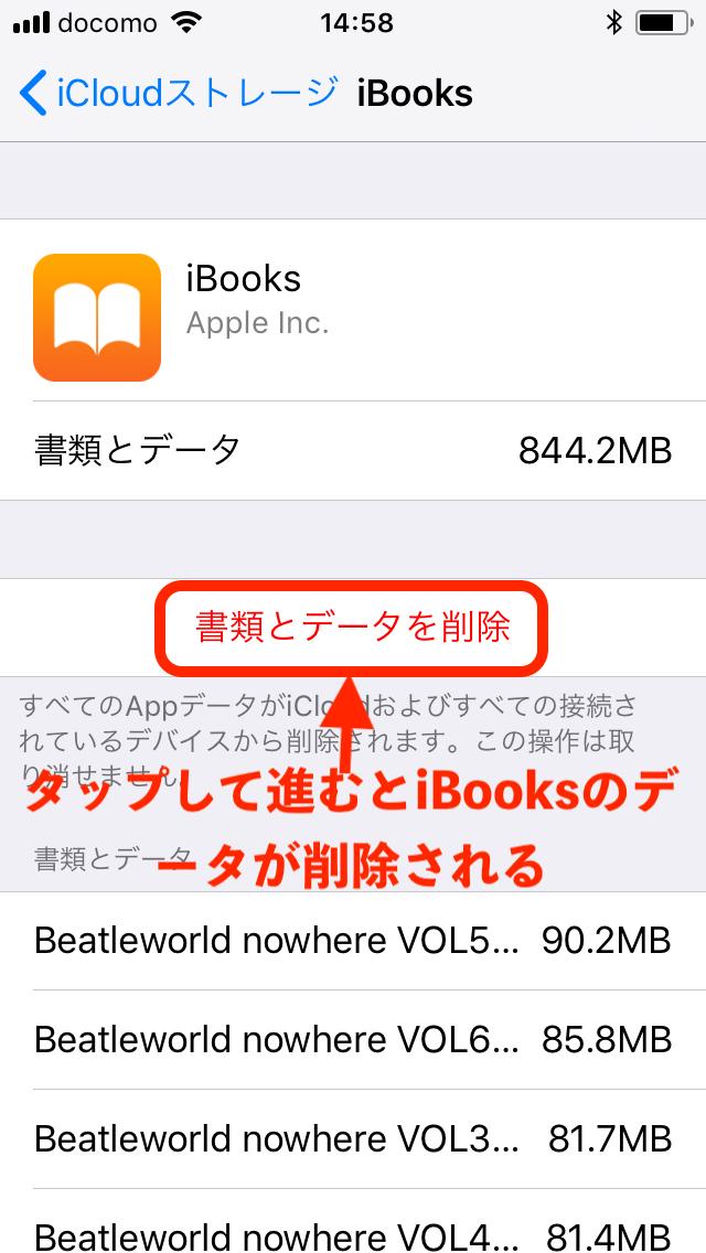 iBooksデータ削除