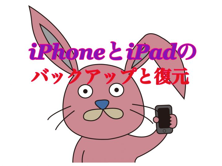 iphonebackup復元