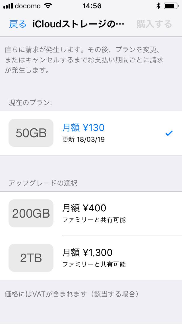 iCloudストレージ料金