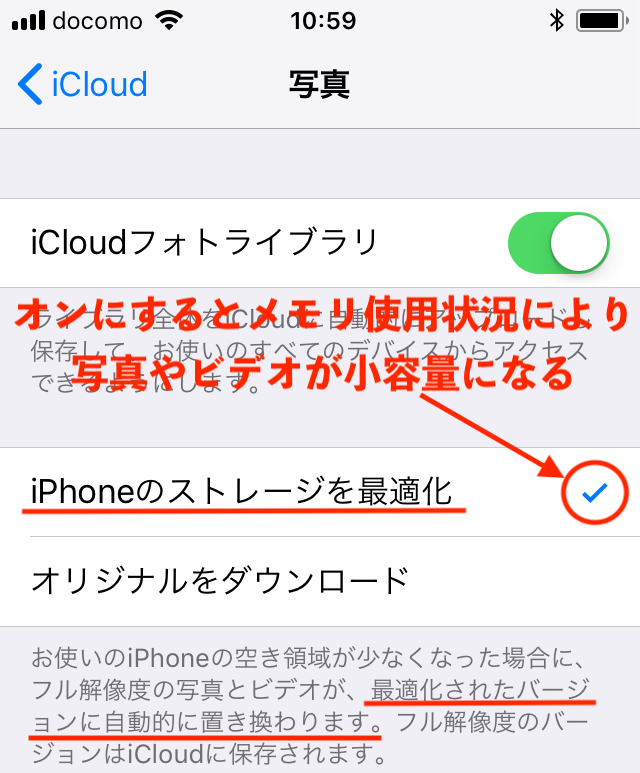 iphoneのストレージを最適化