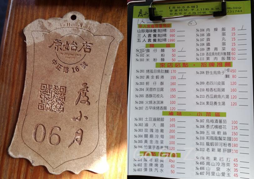 番号札と注文表