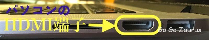 ノートパソコンのHDMI端子