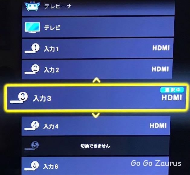 テレビの入力切替画面