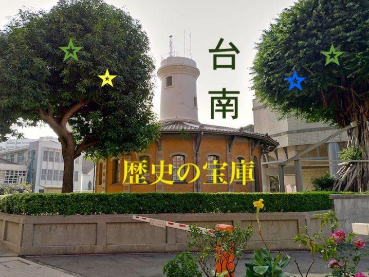 台南は歴史の宝庫