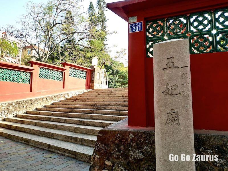 五妃廟正面玄関