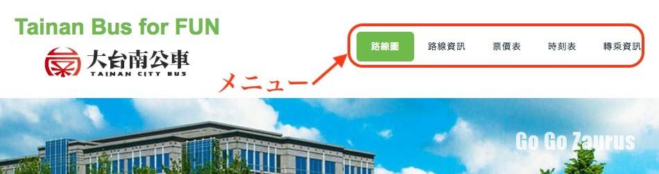 大台南公車トップ