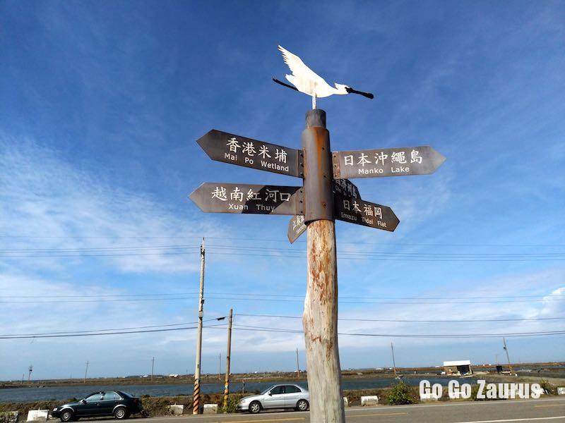 黒面琵鷺が飛来する場所?