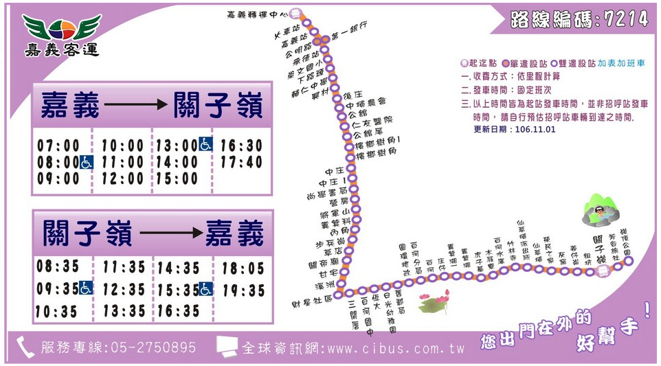関子嶺行きバス