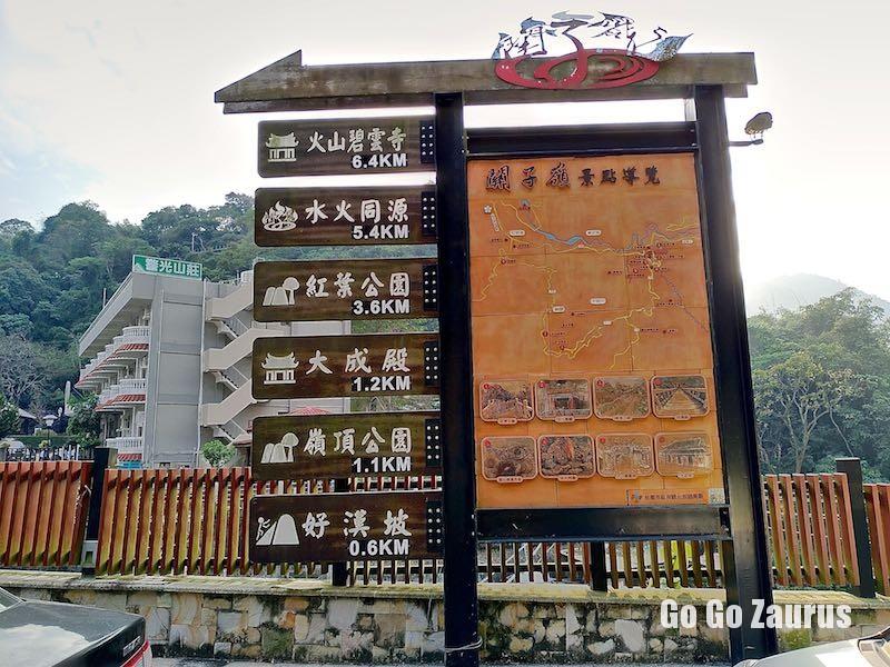 関子嶺温泉入り口の看板
