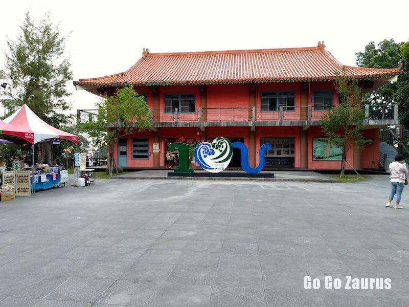 関子嶺服務中心