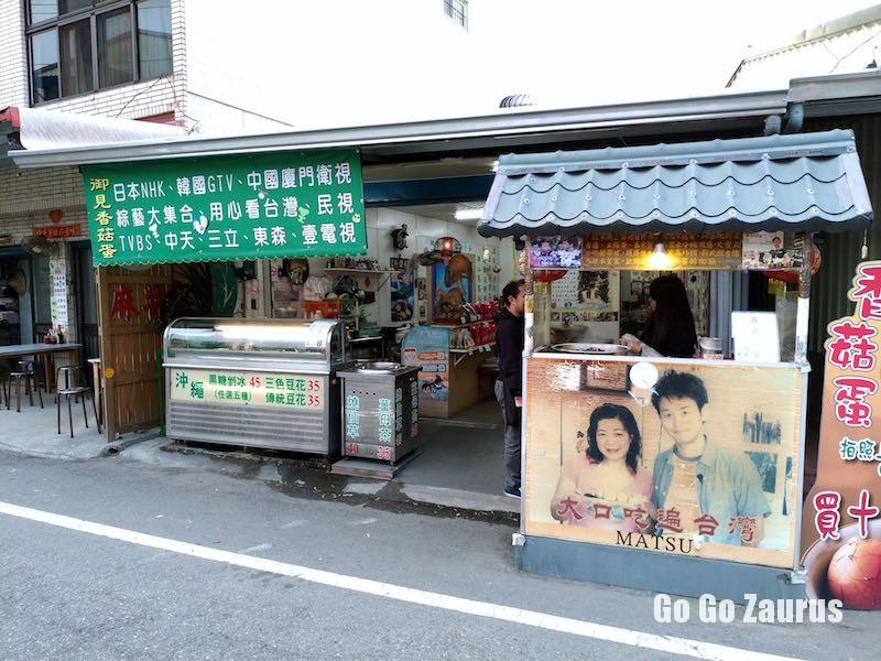 關子嶺沖繩豆花店