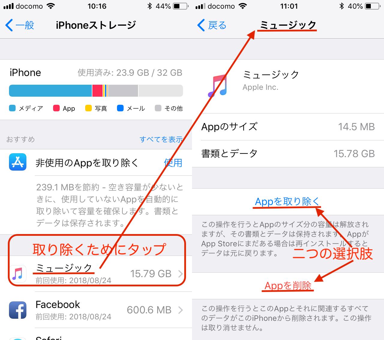 不要アプリの削除
