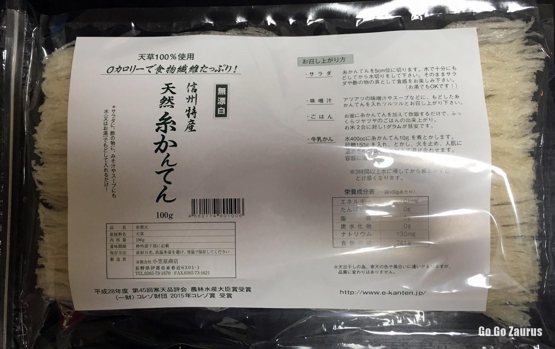 小笠原商店の糸寒天