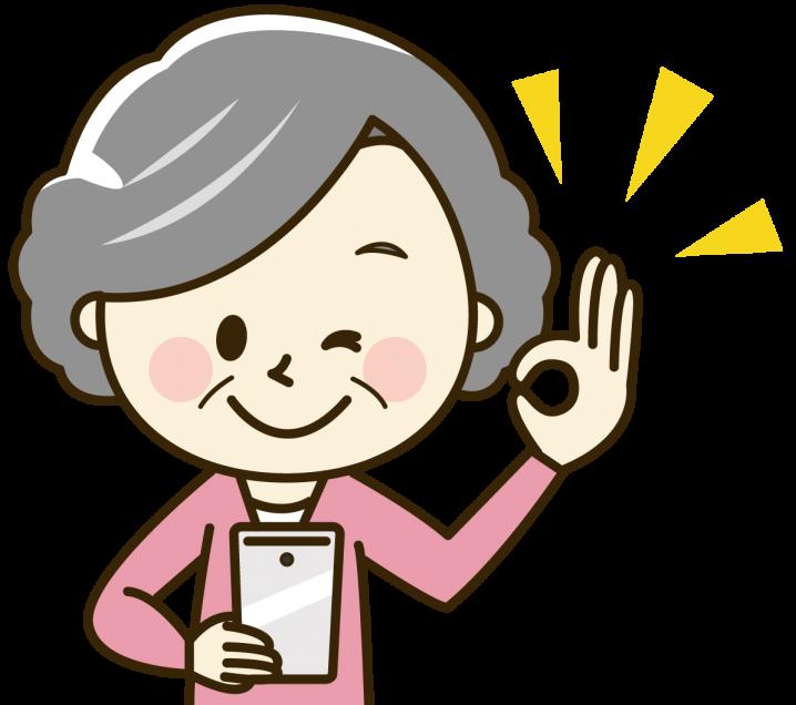 iPhoneおばさん