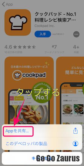 Appを共有