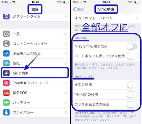 Siriと検索設定