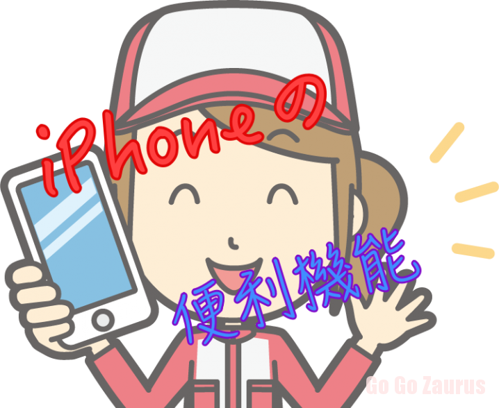 iPhoneの便利機能